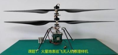 Mikrohelikopter - Kina razvila prototip minijaturnog helikoptera